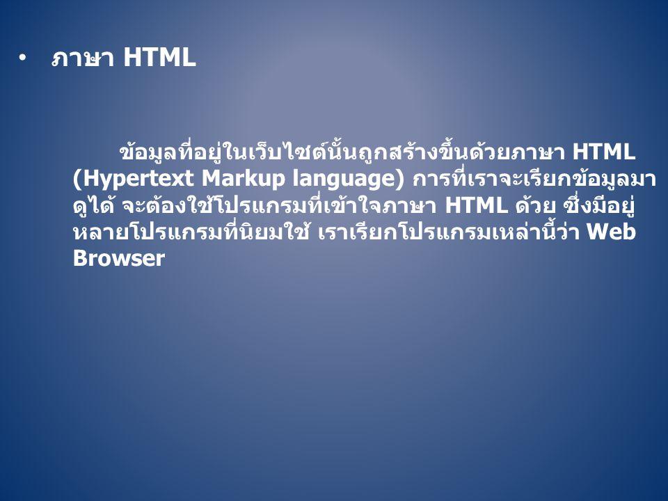 ข้อมูลที่อยู่ในเว็บไซต์นั้นถูกสร้างขึ้นด้วยภาษา HTML (Hypertext Markup language) การที่เราจะเรียกข้อมูลมา ดูได้ จะต้องใช้โปรแกรมที่เข้าใจภาษา HTML ด้ว
