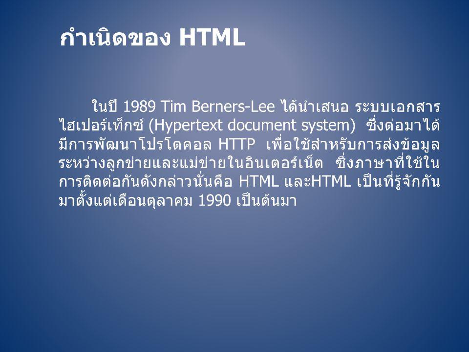 ในปี 1989 Tim Berners-Lee ได้นำเสนอ ระบบเอกสาร ไฮเปอร์เท็กซ์ (Hypertext document system) ซึ่งต่อมาได้ มีการพัฒนาโปรโตคอล HTTP เพื่อใช้สำหรับการส่งข้อม