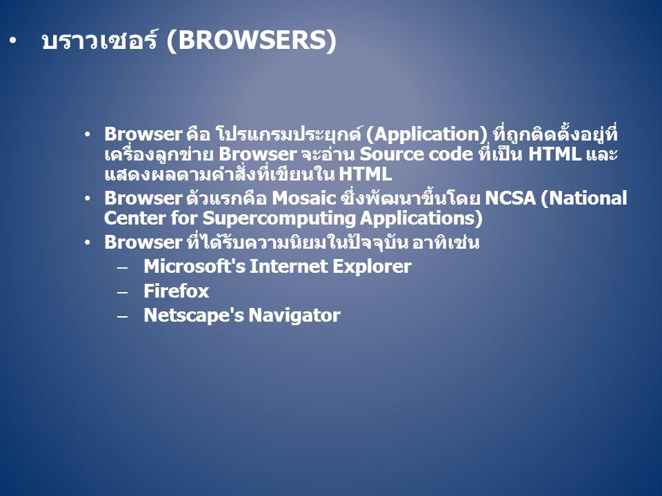• Browser คือ โปรแกรมประยุกต์ (Application) ที่ถูกติดตั้งอยู่ที่ เครื่องลูกข่าย Browser จะอ่าน Source code ที่เป็น HTML และ แสดงผลตามคำสั่งที่เขียนใน
