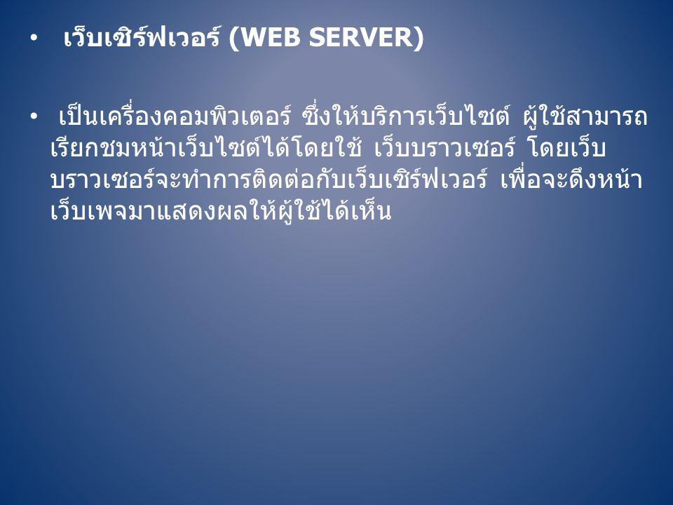 • เป็นเครื่องคอมพิวเตอร์ ซึ่งให้บริการเว็บไซต์ ผู้ใช้สามารถ เรียกชมหน้าเว็บไซต์ได้โดยใช้ เว็บบราวเซอร์ โดยเว็บ บราวเซอร์จะทำการติดต่อกับเว็บเซิร์ฟเวอร
