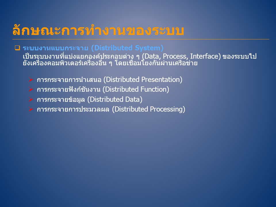 SCRIPT PROGRAM โปรแกรม Script จะแบ่งออกเป็น 2 ประเภทดังนี้ 1.