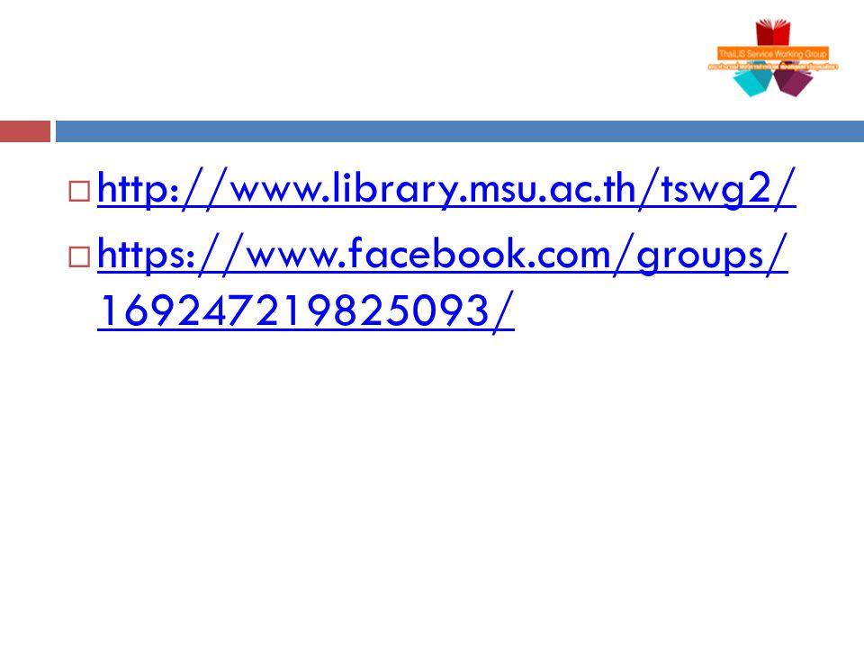  http://www.library.msu.ac.th/tswg2/ http://www.library.msu.ac.th/tswg2/  https://www.facebook.com/groups/ 169247219825093/ https://www.facebook.com