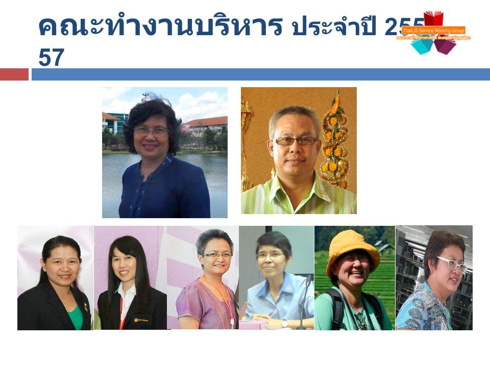 คณะทำงานบริหาร ประจำปี 2556- 57