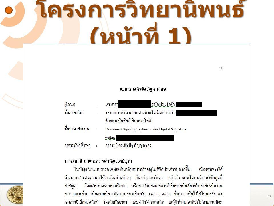 โครงการวิทยานิพนธ์ ( หน้าที่ 1) 20