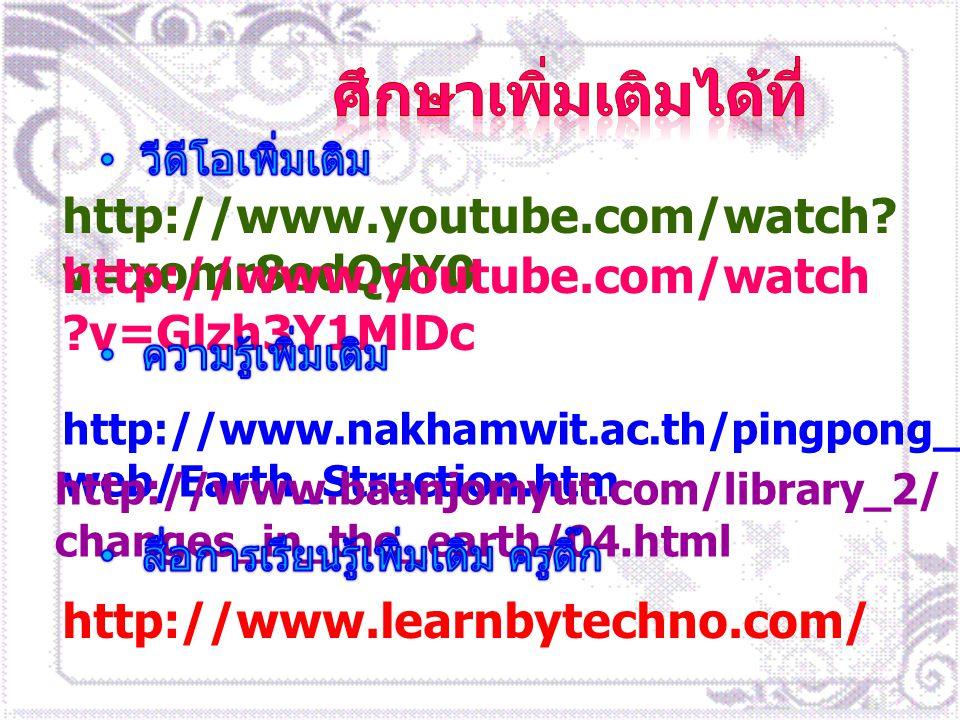 http://www.youtube.com/watch? v=xomr8odQdY0 http://www.youtube.com/watch ?v=Glzh3Y1MlDc http://www.nakhamwit.ac.th/pingpong_ web/Earth_Struction.htm h