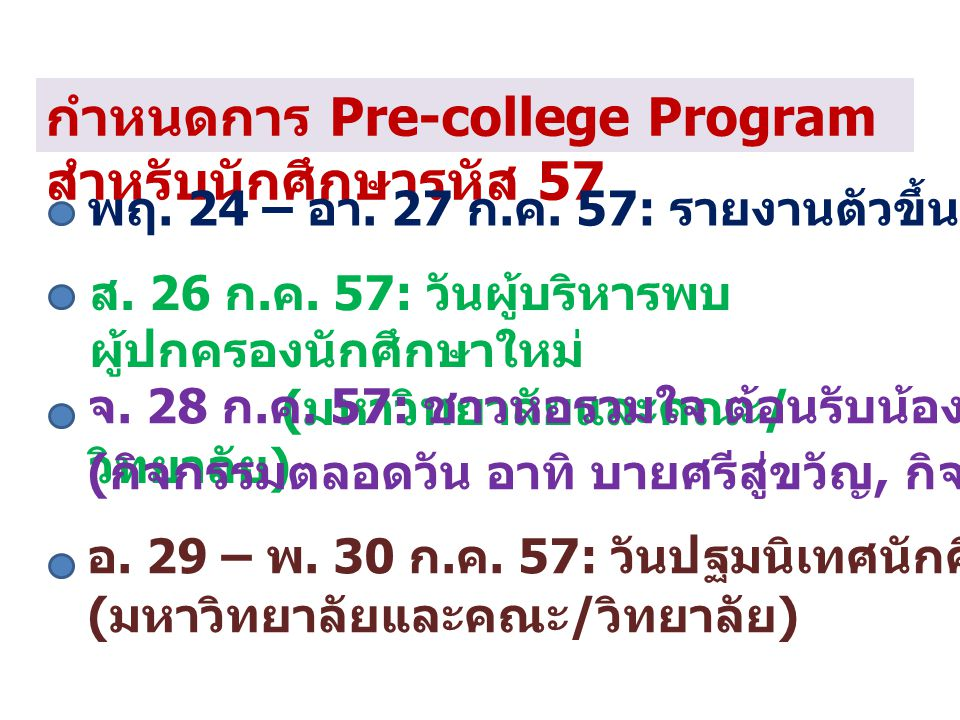 กำหนดการ Pre-college Program สำหรับนักศึกษารหัส 57 พฤ. 24 – อา. 27 ก. ค. 57: รายงานตัวขึ้นทะเบียนนักศึกษาใหม่ ส. 26 ก. ค. 57: วันผู้บริหารพบ ผู้ปกครอง