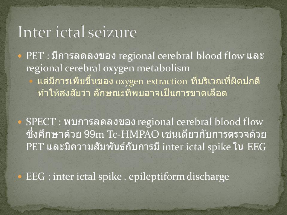  PET : มีการลดลงของ regional cerebral blood flow และ regional cerebral oxygen metabolism  แต่มีการเพิ่มขึ้นของ oxygen extraction ที่บริเวณที่ผิดปกติ