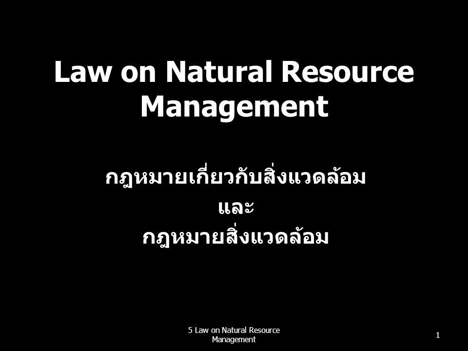 2 World Database on Protected Areas (WDPA) International Union for Conservation of Nature and Natural Resources (IUCN)  Nigel Dudley, ed., Guidelines for Applying Protected Area Management Categories (Gland, Switzerland: International Union for Conservation of Nature and Natural Resources, 2008)