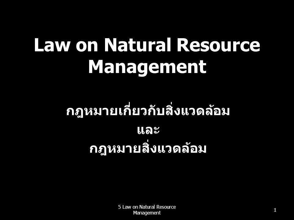 Law on Natural Resource Management กฎหมายเกี่ยวกับสิ่งแวดล้อม และ กฎหมายสิ่งแวดล้อม 1 5 Law on Natural Resource Management