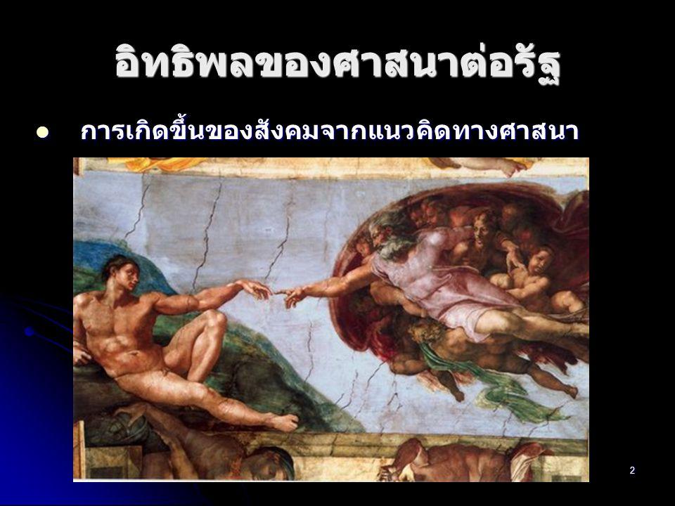 6 Belief3 อิทธิพลของศาสนาต่อรัฐ  มนุษย์ถือกำเนิดขึ้นพร้อม กับบาป บาปกำเนิด (original sin)  เป้าหมายของมนุษย์ภายใต้ คำอธิบายทางคริสตศาสนา  รัฐถือกำเนิดขึ้นเพื่อทำ หน้าที่สนับสนุนให้บุคคล สามารถกลับคืนไปสู่ ดินแดนของพระเจ้า  God  ศาสนจักร  อาณาจักร
