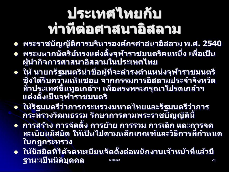 6 Belief26 ประเทศไทยกับ ท่าทีต่อศาสนาอิสลาม  พระราชบัญญัติการบริหารองค์กรศาสนาอิสลาม พ.ศ.