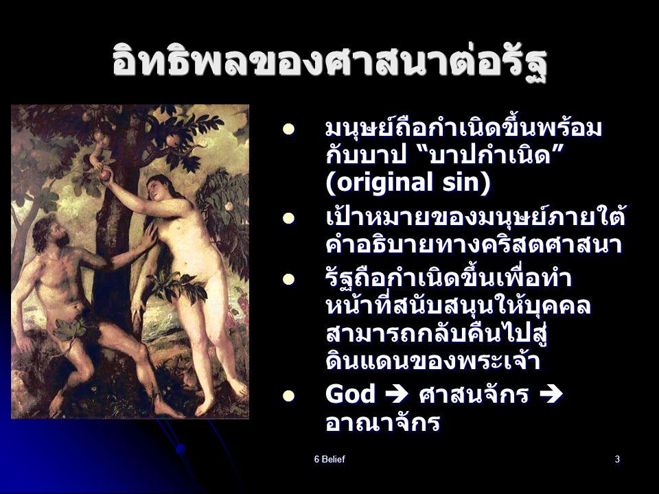 6 Belief4 กฎหมายกับศาสนา ศาสนา คืออะไร.