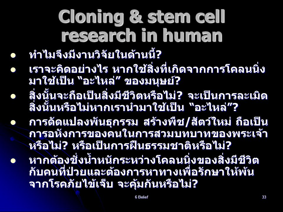 6 Belief33 Cloning & stem cell research in human  ทำไมจึงมีงานวิจัยในด้านนี้.