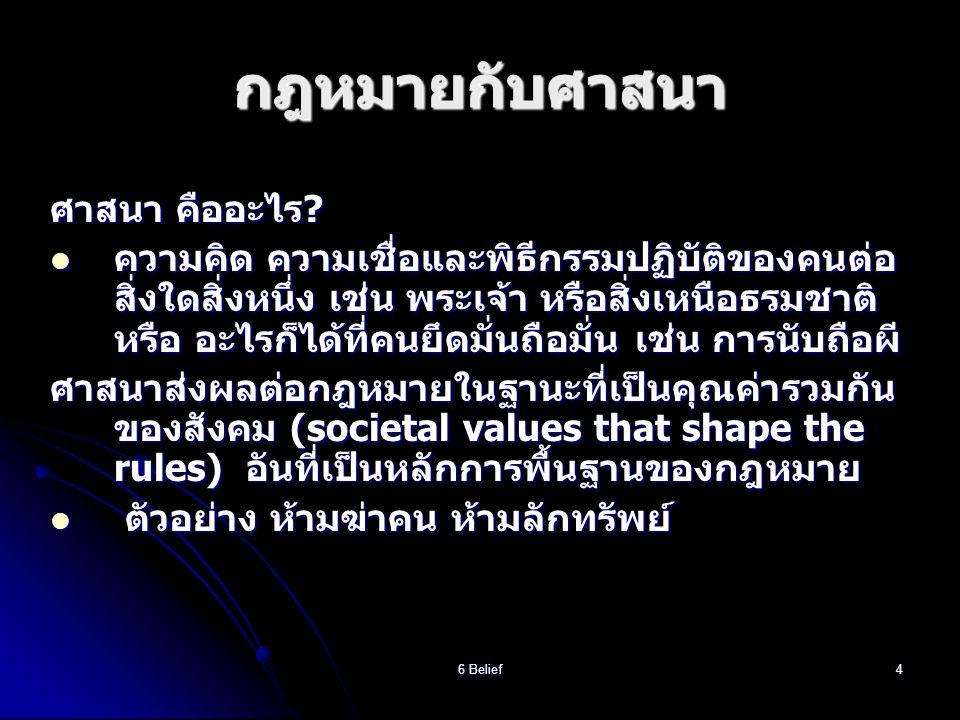 6 Belief25 ประเทศไทยกับ ท่าทีต่อศาสนาพุทธ พิจารณาจากกฎหมาย  กำหนดในรัฐธรรมนูญ มาตรา 9 พระมหากษัตริย์ ทรงเป็นพุทธมามกะ และทรงเป็นอัคร ศาสนูปถัมภก  มีพระราชบัญญัติคณะสงฆ์ พ.ศ.