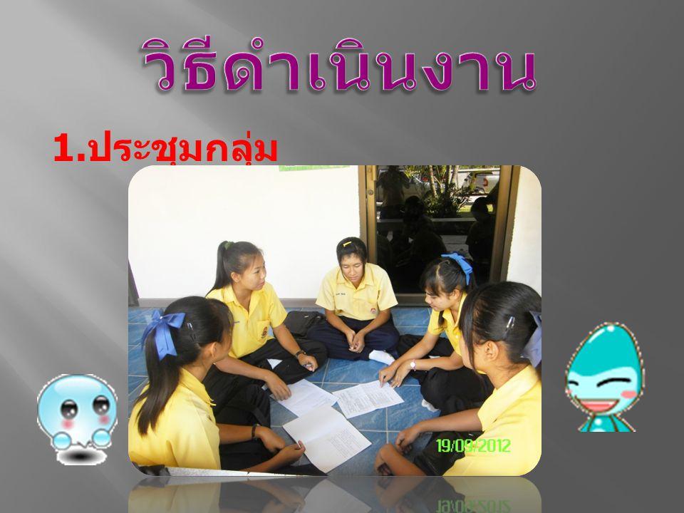 1. ประชุมกลุ่ม
