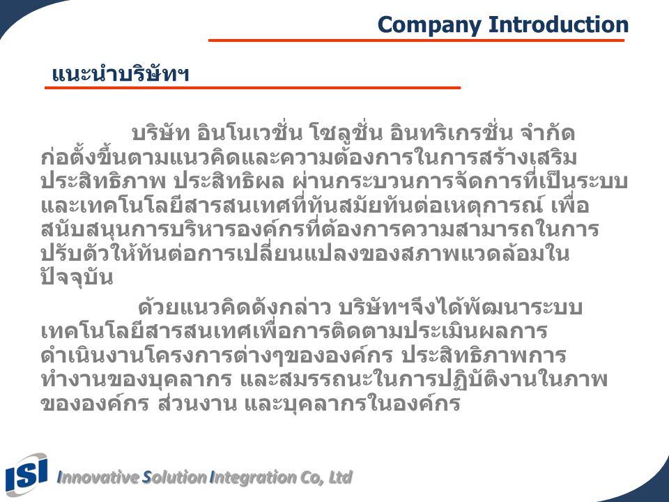 Innovative Solution Integration Co, Ltd Company Introduction บริษัท อินโนเวชั่น โซลูชั่น อินทริเกรชั่น จำกัด ก่อตั้งขึ้นตามแนวคิดและความต้องการในการสร
