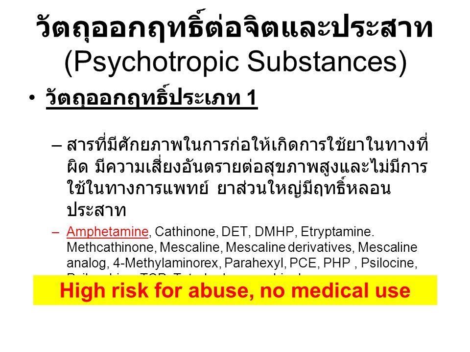 วัตถุออกฤทธิ์ต่อจิตและประสาท (Psychotropic Substances) • วัตถุออกฤทธิ์ประเภท 1 – สารที่มีศักยภาพในการก่อให้เกิดการใช้ยาในทางที่ ผิด มีความเสี่ยงอันตรา