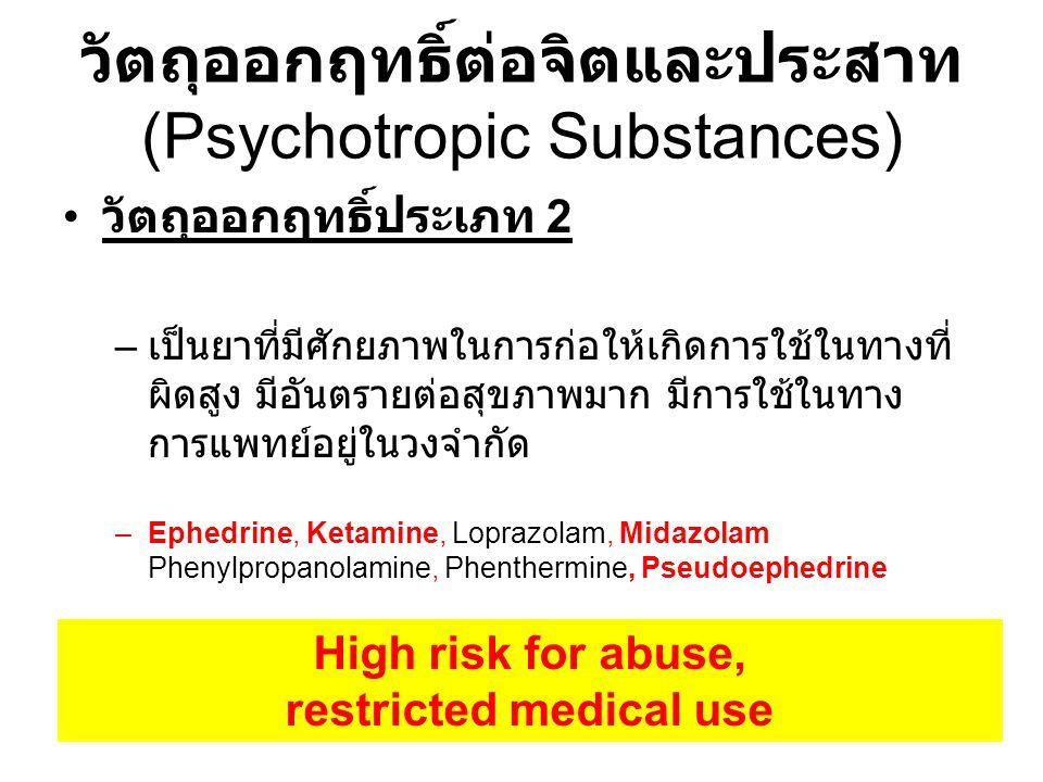 วัตถุออกฤทธิ์ต่อจิตและประสาท (Psychotropic Substances) • วัตถุออกฤทธิ์ประเภท 2 – เป็นยาที่มีศักยภาพในการก่อให้เกิดการใช้ในทางที่ ผิดสูง มีอันตรายต่อสุ
