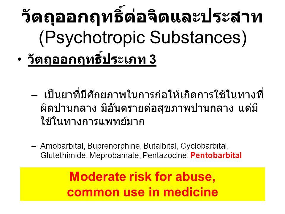 วัตถุออกฤทธิ์ต่อจิตและประสาท (Psychotropic Substances) • วัตถุออกฤทธิ์ประเภท 3 – เป็นยาที่มีศักยภาพในการก่อให้เกิดการใช้ในทางที่ ผิดปานกลาง มีอันตรายต