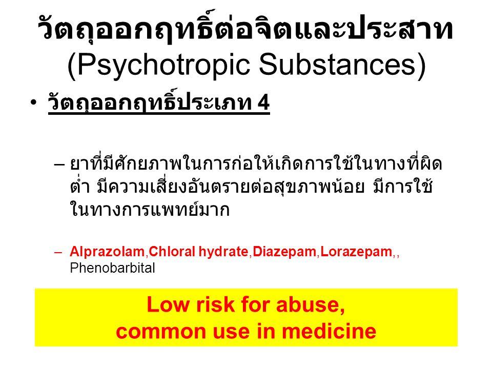 วัตถุออกฤทธิ์ต่อจิตและประสาท (Psychotropic Substances) • วัตถุออกฤทธิ์ประเภท 4 – ยาที่มีศักยภาพในการก่อให้เกิดการใช้ในทางที่ผิด ต่ำ มีความเสี่ยงอันตรา