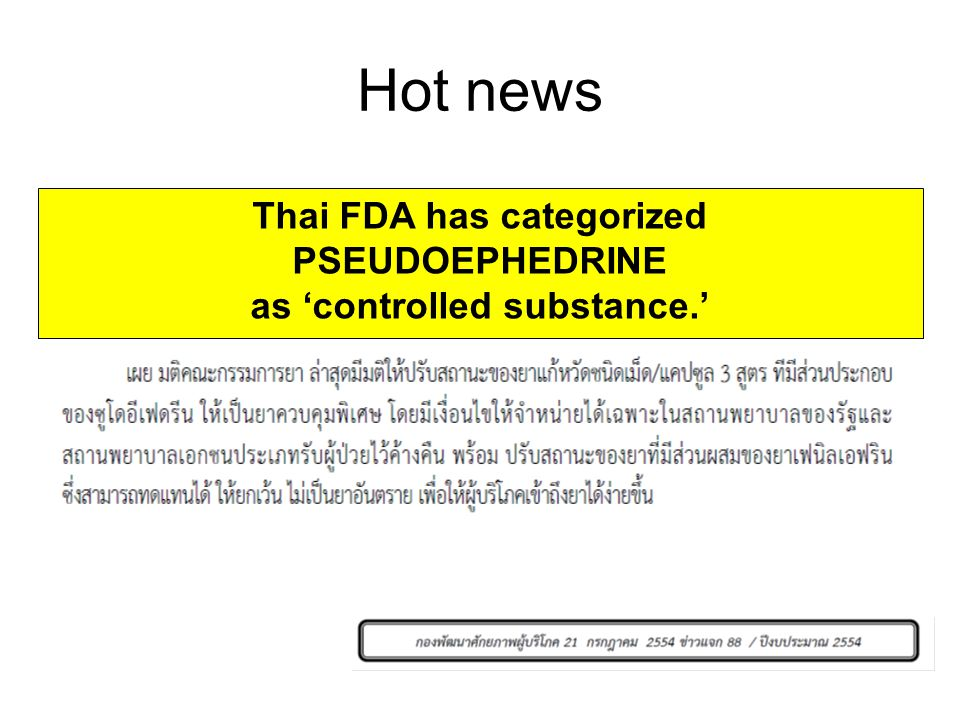 Hot news Thai FDA has categorized PSEUDOEPHEDRINE as 'controlled substance.'