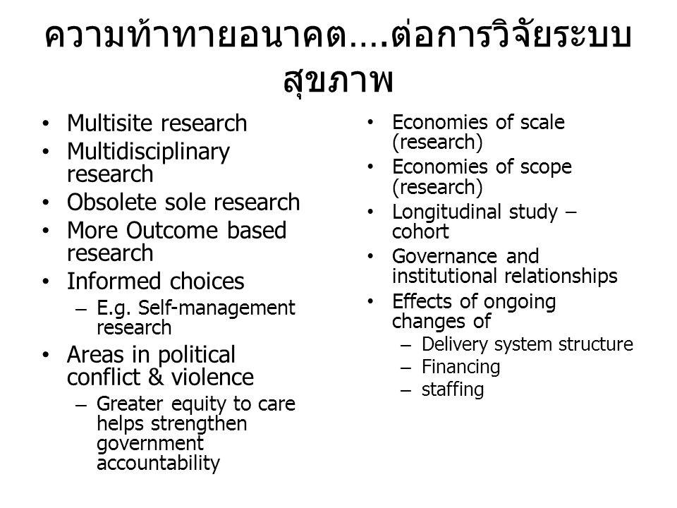 ความท้าทายอนาคต….ต่อการวิจัยระบบ สุขภาพ • Multisite research • Multidisciplinary research • Obsolete sole research • More Outcome based research • Inf