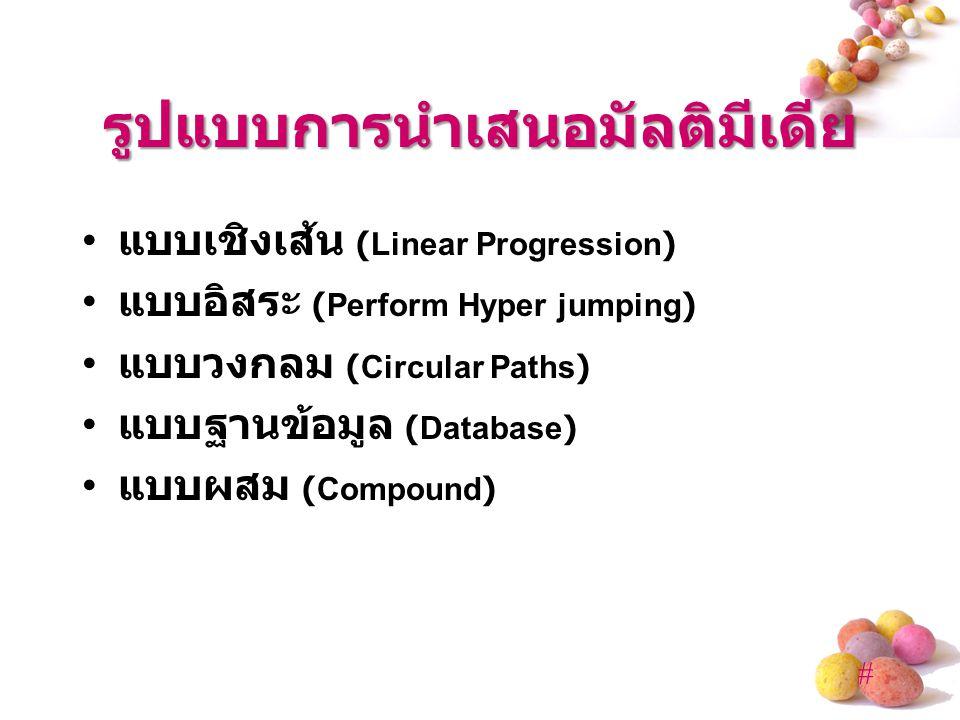 # รูปแบบการนำเสนอมัลติมีเดีย • แบบเชิงเส้น (Linear Progression) • แบบอิสระ (Perform Hyper jumping) • แบบวงกลม (Circular Paths) • แบบฐานข้อมูล (Databas