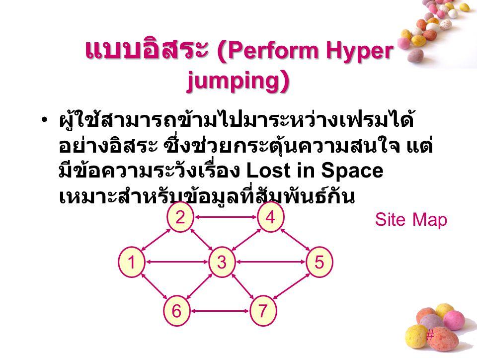 # แบบอิสระ (Perform Hyper jumping) • ผู้ใช้สามารถข้ามไปมาระหว่างเฟรมได้ อย่างอิสระ ซึ่งช่วยกระตุ้นความสนใจ แต่ มีข้อความระวังเรื่อง Lost in Space เหมา