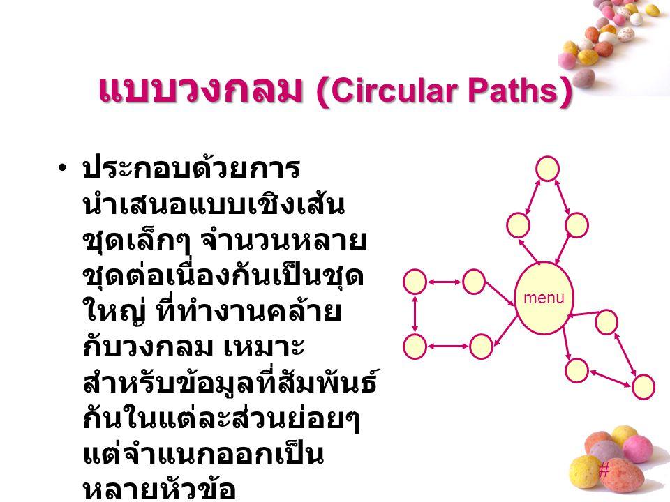 # แบบวงกลม (Circular Paths) • ประกอบด้วยการ นำเสนอแบบเชิงเส้น ชุดเล็กๆ จำนวนหลาย ชุดต่อเนื่องกันเป็นชุด ใหญ่ ที่ทำงานคล้าย กับวงกลม เหมาะ สำหรับข้อมูล