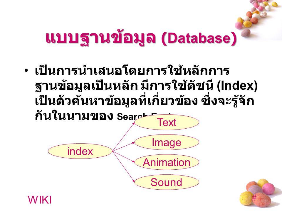 # แบบฐานข้อมูล (Database) • เป็นการนำเสนอโดยการใช้หลักการ ฐานข้อมูลเป็นหลัก มีการใช้ดัชนี (Index) เป็นตัวค้นหาข้อมูลที่เกี่ยวข้อง ซึ่งจะรู้จัก กันในนา