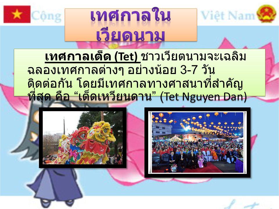 วัดเจดีย์เตริ่นกว็อก (Tran Quoc Pagoda) ฮานอย วัดเนินหยก ( วัดหง็อก เซิน Ngoc Son) ฮานอย