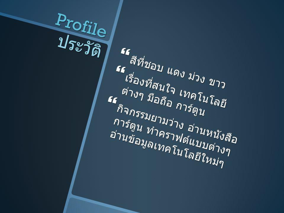 Profile ประวัติ  ชื่อ อโรชา ลาภอุดมสุข { แจม }  เกิด 31 มี.