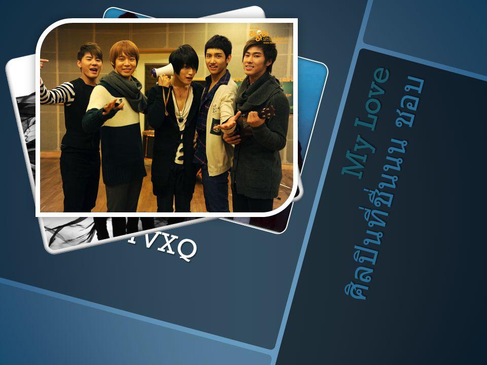 My Love ศิลปินที่ชื่นนน ชอบ TVXQ