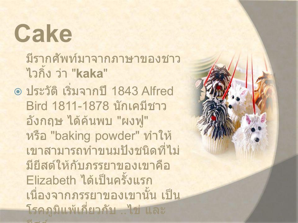 Cake มีรากศัพท์มาจากภาษาของชาว ไวกิ้ง ว่า