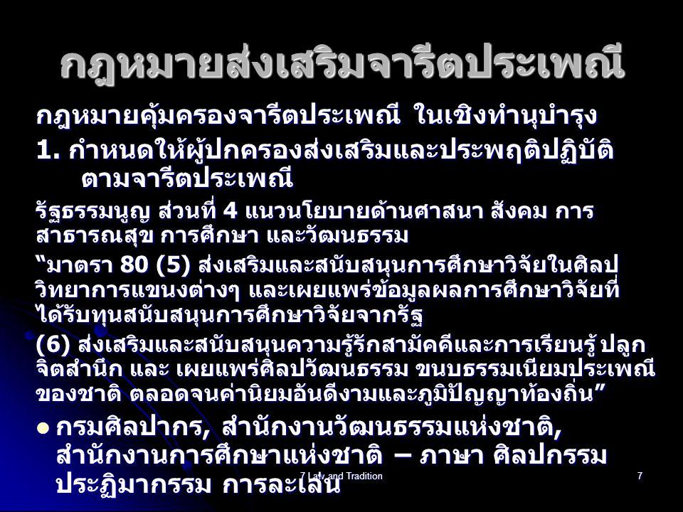 7 Law and Tradition7 กฎหมายส่งเสริมจารีตประเพณี กฎหมายคุ้มครองจารีตประเพณี ในเชิงทำนุบำรุง 1.