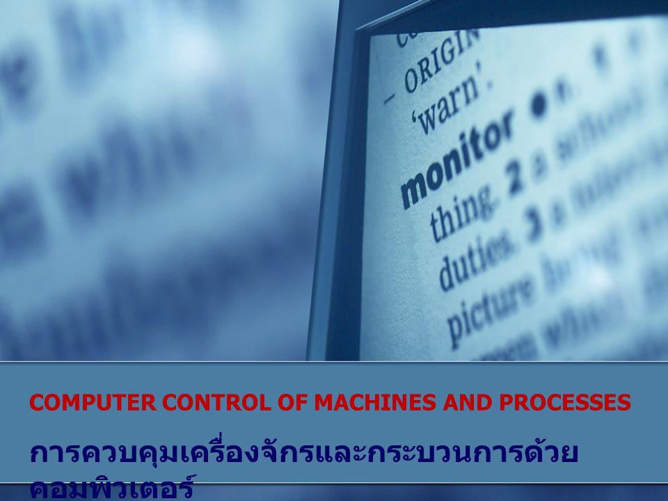 เนื้อหาตามหลักสูตร :  การควบคุมเครื่องจักรด้วยคอมพิวเตอร์เบื้องต้น, ระบบควบคุมแบบไม่ต่อเนื่อง การตอบสนองของ ระบบ, การออกแบบระบบควบคุมแบบไม่ต่อเนื่อง ระบบคอมพิวเตอร์ควบคุมการอินเตอร์เฟสกับ คอมพิวเตอร์ ตัวจับสัญญาณในระบบคอมพิวเตอร์ ควบคุม การสร้างคำสั่งควบคุมและ กระบวนการ ควบคุมการทำงานของเครื่องจักร