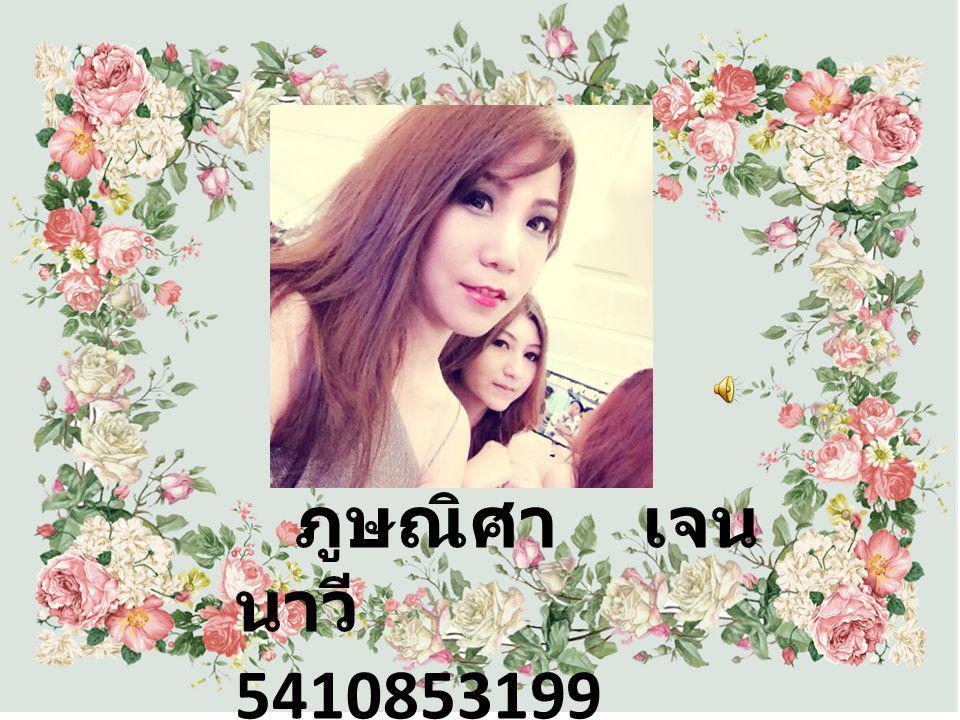 ภูษณิศา เจน นาวี 5410853199