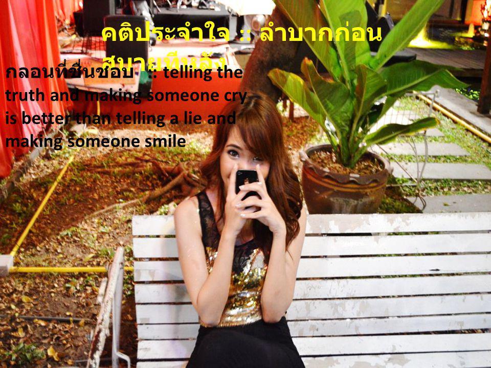 คติประจำใจ :: ลำบากก่อน สบายทีหลัง กลอนที่ชื่นชอบ :: telling the truth and making someone cry is better than telling a lie and making someone smile