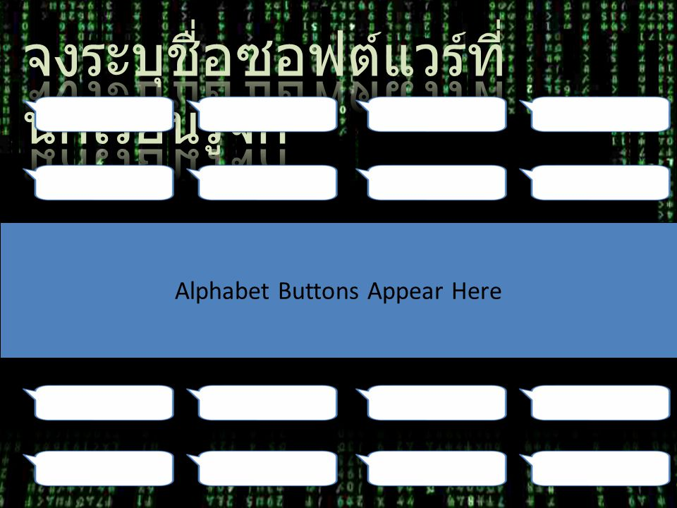 Alphabet Buttons Appear Here