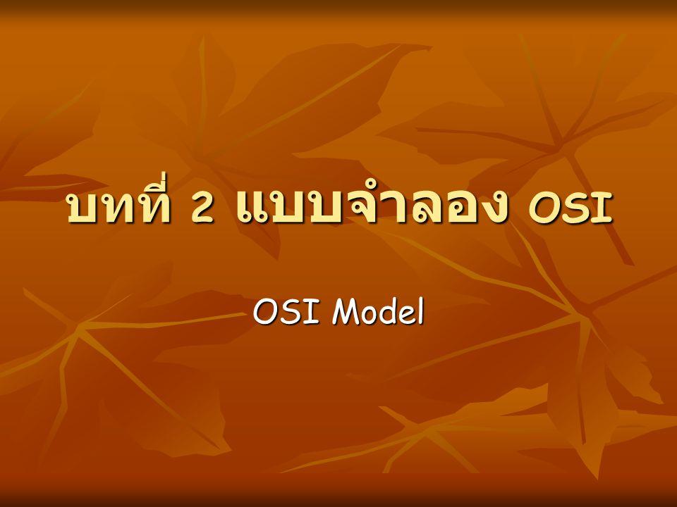 บทที่ 2 แบบจำลอง OSI OSI Model