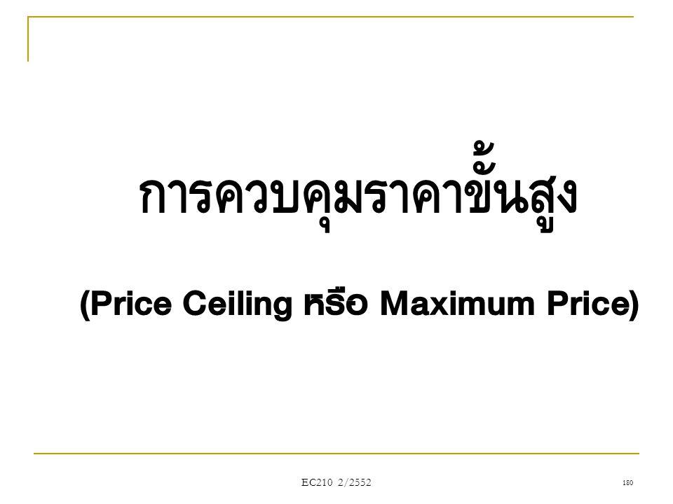EC210 2/2552 การควบคุมราคาขั้นสูง (Price Ceiling หรือ Maximum Price) 180