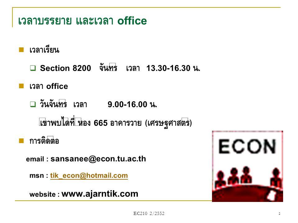 EC210 2/2552  เลือกในการใช้เวลา  เวลาพักผ่อน, เวลาทำงาน, เวลาไปเที่ยว, เวลามานั่งเรียน  เลือกในการใช้เงินที่มีอยู่  หนังสือเรียน, ดูหนัง, นาฬิกา, โทรศัพท์มือถือรุ่นล่าสุด  รัฐบาลเลือกใช้งบประมาณของประเทศ  โรงเรียน, รถไฟฟ้า, ระบบขนส่งสู่ภูมิภาค ฯลฯ ทุกๆวัน เราต่างเผชิญกับทางเลือกในรูปแบบที่หลากหลาย 23