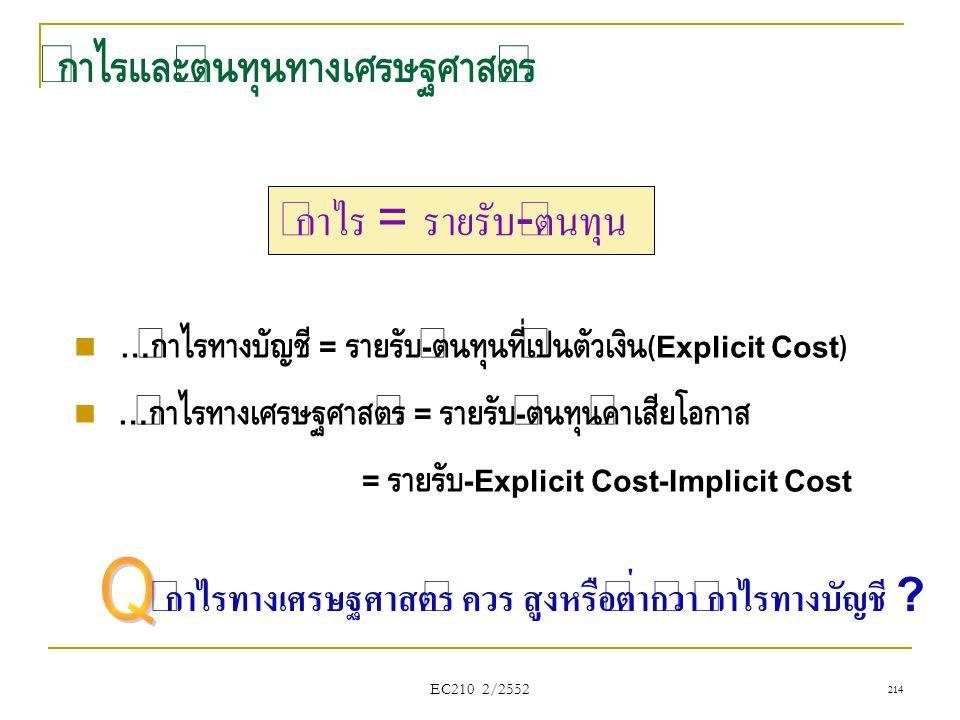 กำไรและต้นทุนทางเศรษฐศาสตร์  … กำไรทางบัญชี = รายรับ - ต้นทุนที่เป็นตัวเงิน (Explicit Cost)  … กำไรทางเศรษฐศาสตร์ = รายรับ - ต้นทุนค่าเสียโอกาส = รา