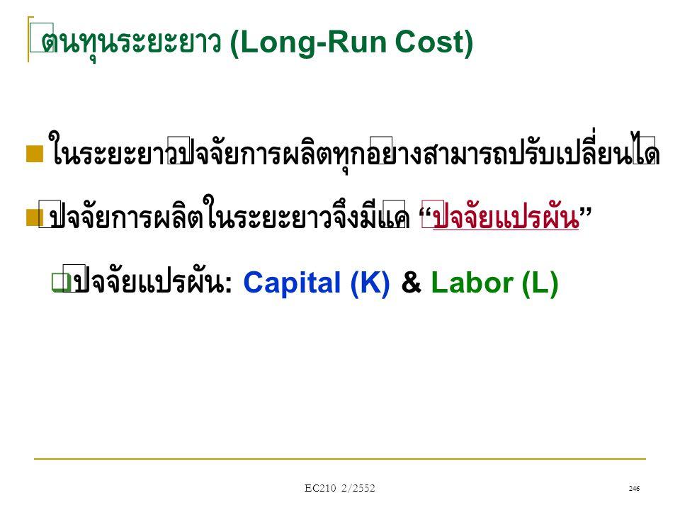 """ต้นทุนระยะยาว (Long-Run Cost)  ในระยะยาวปัจจัยการผลิตทุกอย่างสามารถปรับเปลี่ยนได้  ปัจจัยการผลิตในระยะยาวจึงมีแค่ """" ปัจจัยแปรผัน """"  ปัจจัยแปรผัน :"""
