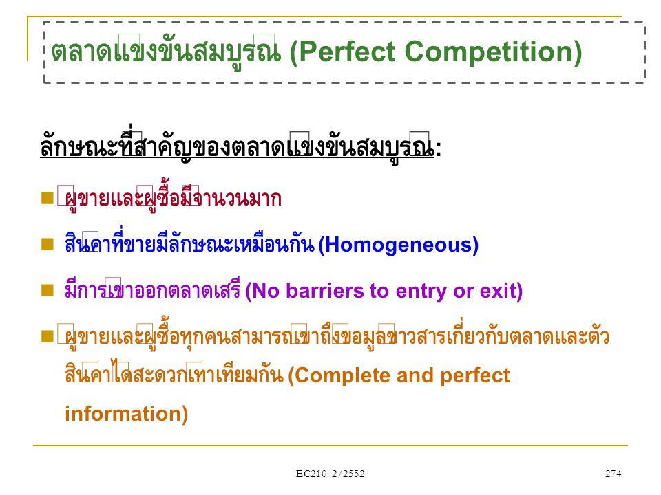 EC210 2/2552 ตลาดแข่งขันสมบูรณ์ (Perfect Competition) ลักษณะที่สำคัญของตลาดแข่งขันสมบูรณ์ :  ผู้ขายและผู้ซื้อมีจำนวนมาก  สินค้าที่ขายมีลักษณะเหมือนก