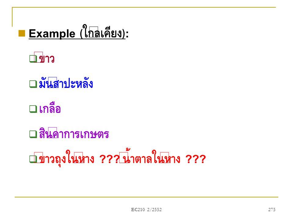 EC210 2/2552  Example ( ใกล้เคียง ):  ข้าว  มันสำปะหลัง  เกลือ  สินค้าการเกษตร  ข้าวถุงในห้าง ??? น้ำตาลในห้าง ??? 275