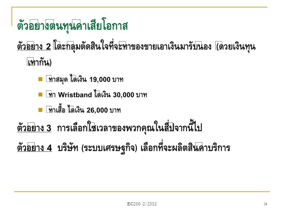 EC210 2/2552 ตัวอย่าง 2 โต๊ะกลุ่มตัดสินใจที่จะทำของขายเอาเงินมารับน้อง ( ด้วยเงินทุน เท่ากัน )  ทำสมุด ได้เงิน 19,000 บาท  ทำ Wristband ได้เงิน 30,0