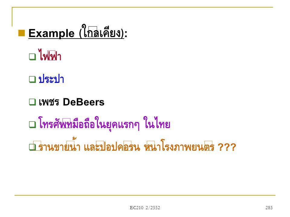 EC210 2/2552  Example ( ใกล้เคียง ):  ไฟฟ้า  ประปา  เพชร DeBeers  โทรศัพท์มือถือในยุคแรกๆ ในไทย  ร้านขายน้ำ และป๊อปคอร์น หน้าโรงภาพยนตร์ ??? 285
