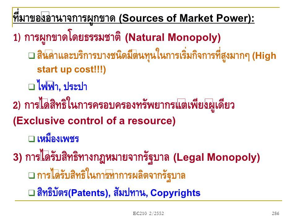 EC210 2/2552 ที่มาของอำนาจการผูกขาด (Sources of Market Power): 1) การผูกขาดโดยธรรมชาติ (Natural Monopoly)  สินค้าและบริการบางชนิดมีต้นทุนในการเริ่มกิ