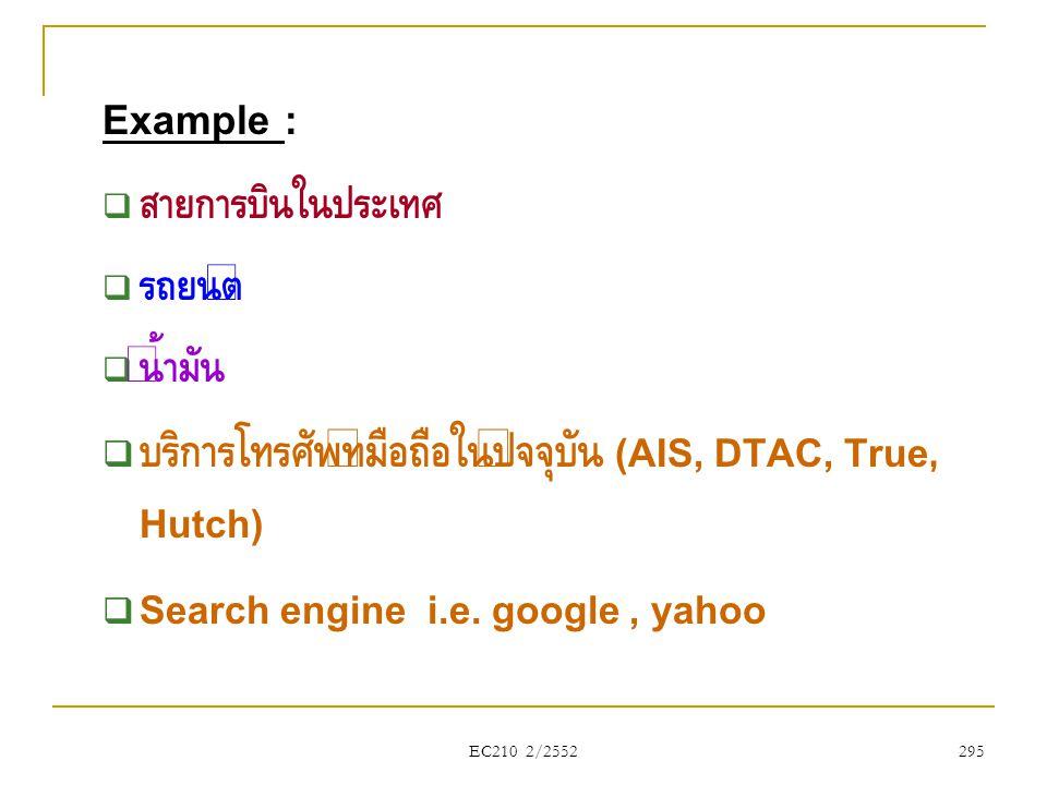 EC210 2/2552 Example :  สายการบินในประเทศ  รถยนต์  น้ำมัน  บริการโทรศัพท์มือถือในปัจจุบัน (AIS, DTAC, True, Hutch)  Search engine i.e. google, ya